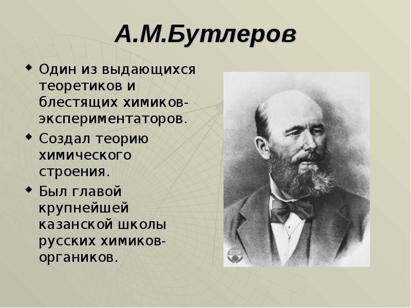 Биография бутлерова александра михайловича: достижения и научная деятельность, личная жизнь