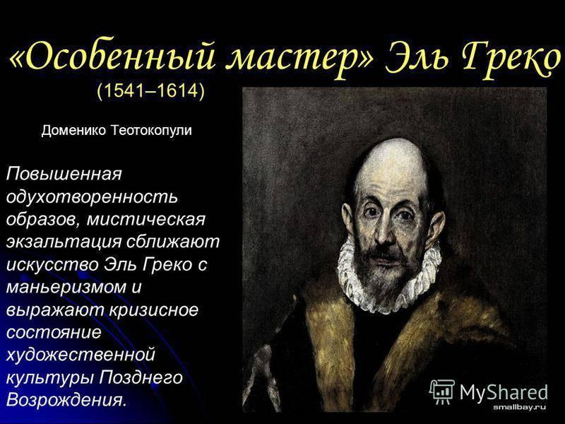 Художник эль греко - биография и знаменитые картины