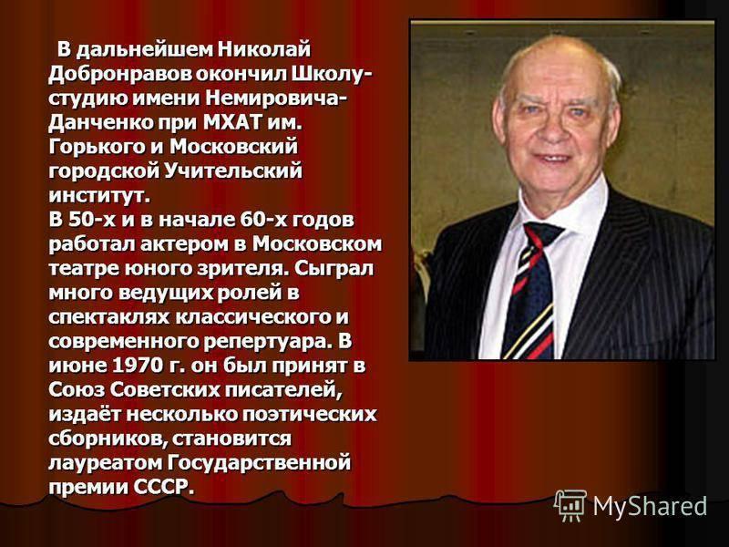 Николай добронравов: биография, личная жизнь и интересные факты