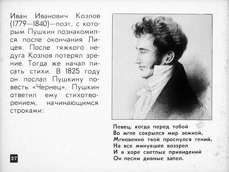 Вильям фёдорович козлов — биография. факты. личная жизнь