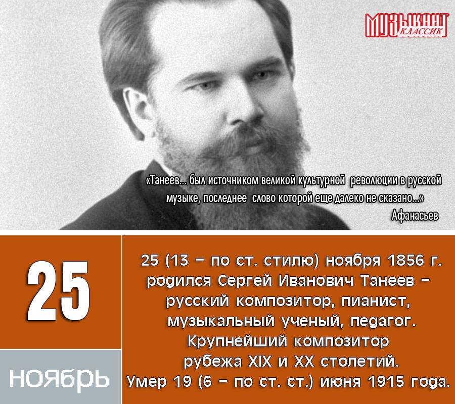 Танеев, сергей александрович — википедия