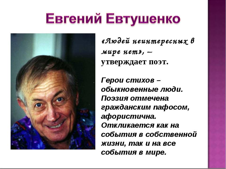 Биография евтушенко евгения кратко о личной жизни и творчестве поэта