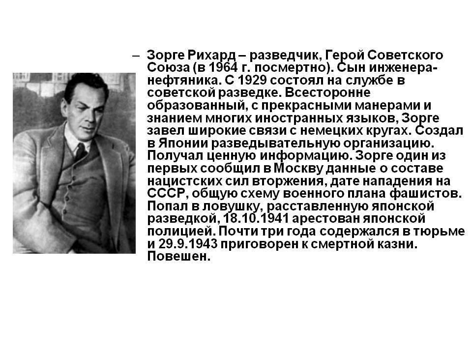Кем был рихард зорге? фото и биография советского разведчика :: syl.ru
