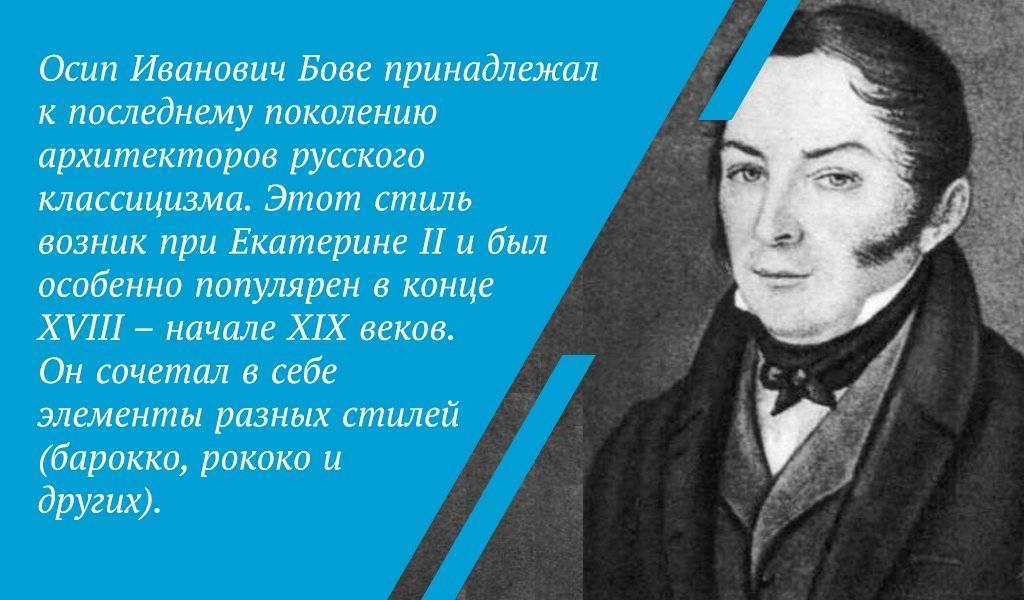 Бове, осип иванович — википедия