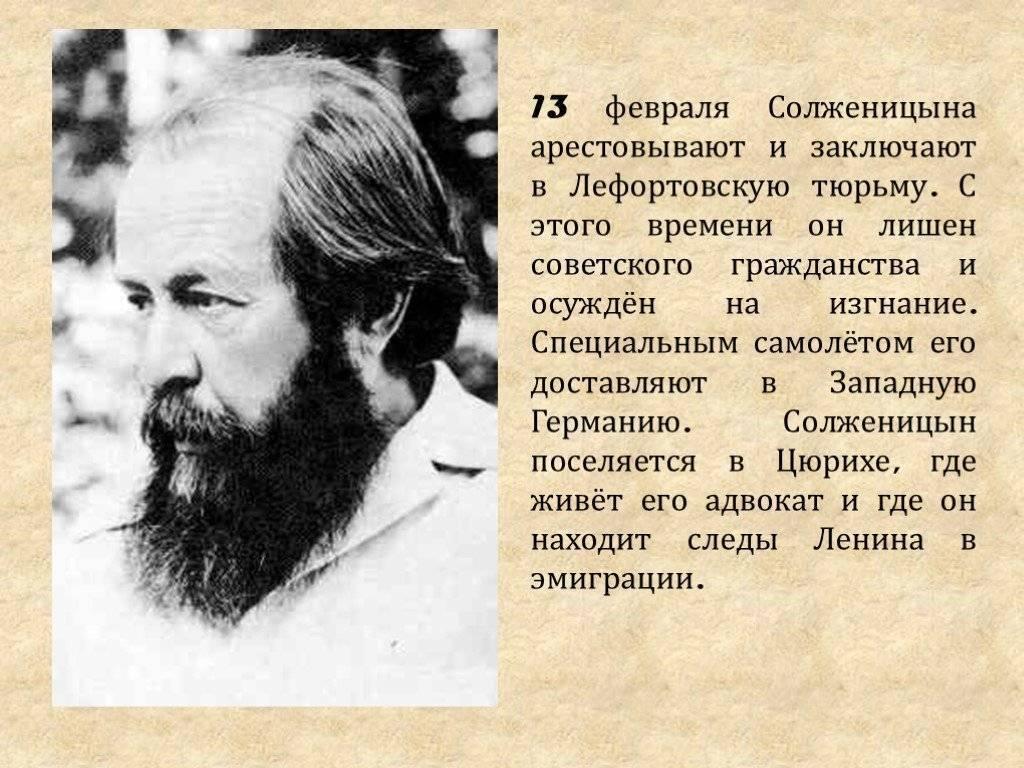 Александр солженицын - биография, личная жизнь, смерть, книги, фото и последние новости   биографии