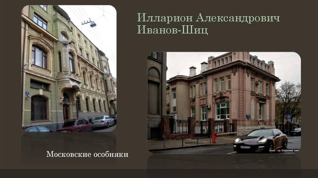 Иванов-шиц, илларион александрович - вики