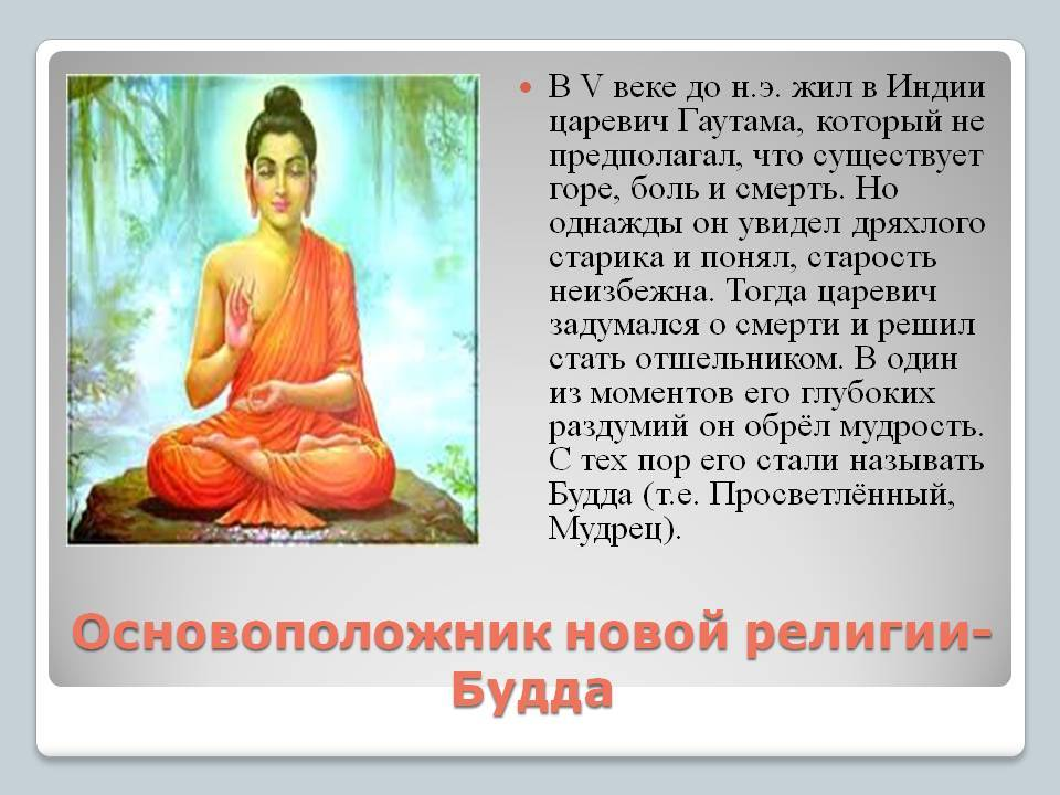 Будда шакьямуни (сиддхартха гаутама)