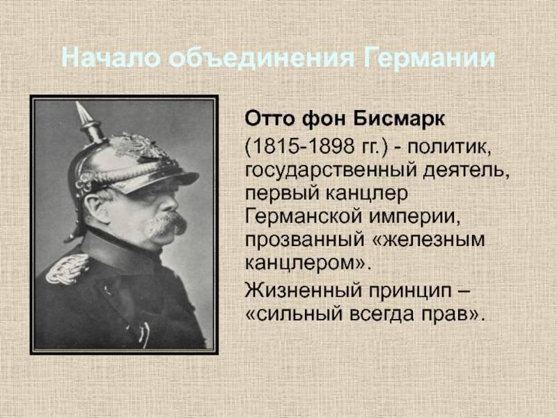 Отто фон бисмарк - биография и факты