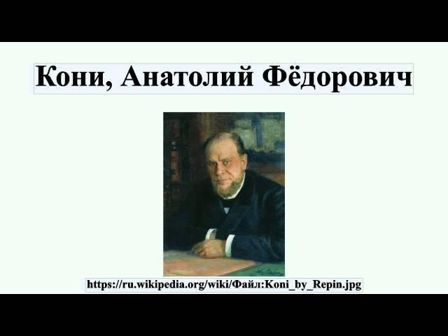 Кони, анатолий фёдорович