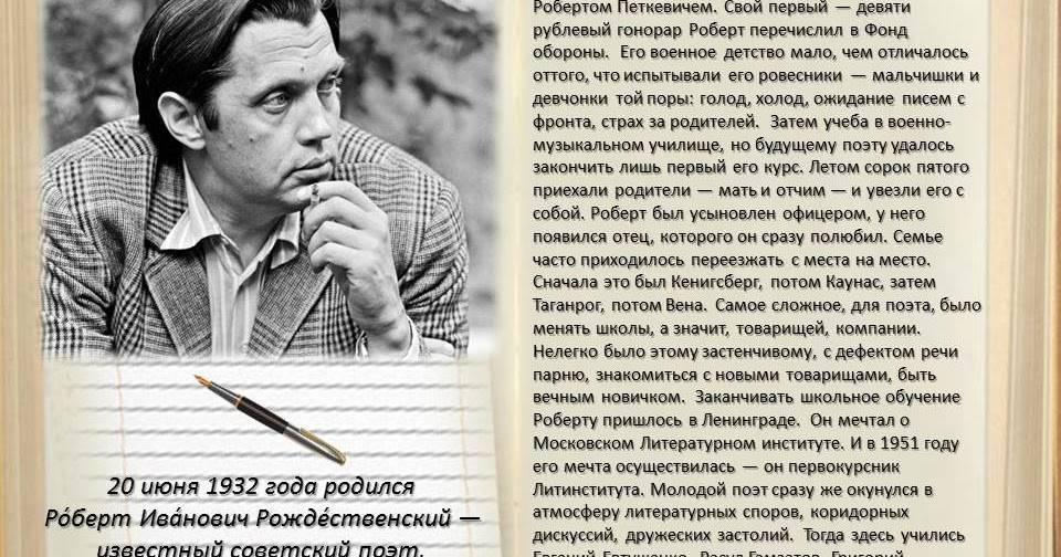 Роберт рождественский: как «серьезный» поэт превратился в поэта-песенника?   биографии   школажизни.ру