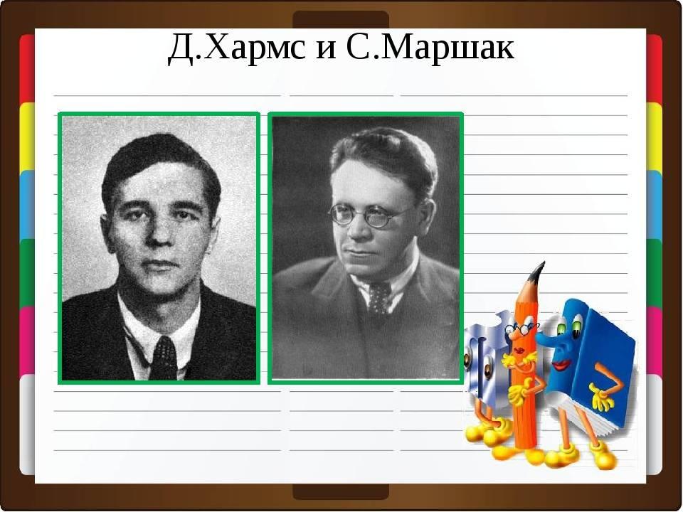 Хармс даниил иванович