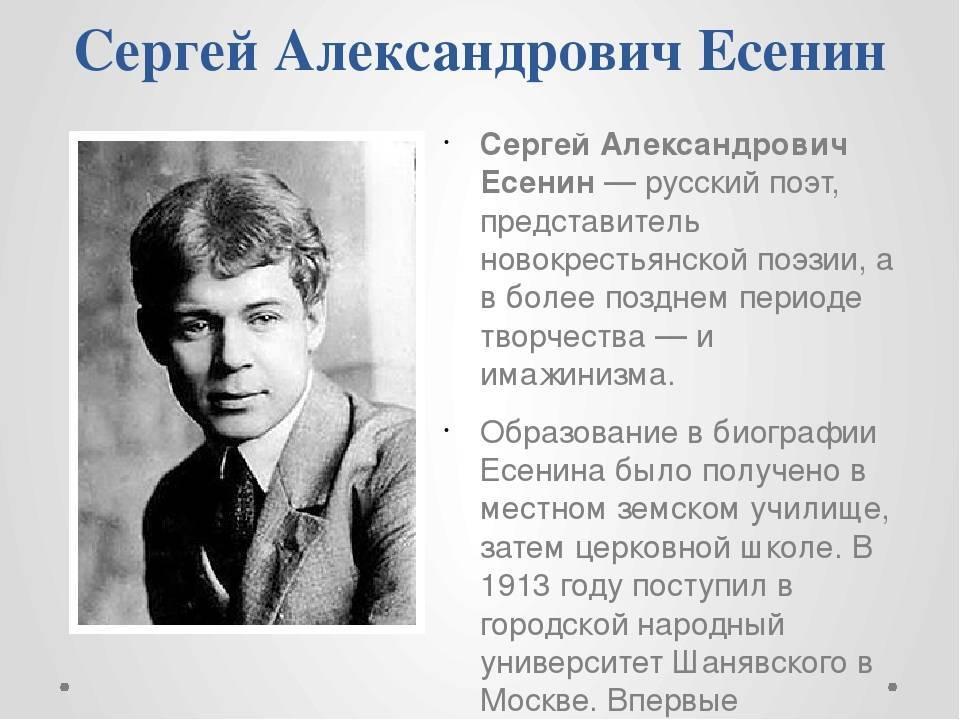 Краткая биография сергея есенина | литрекон