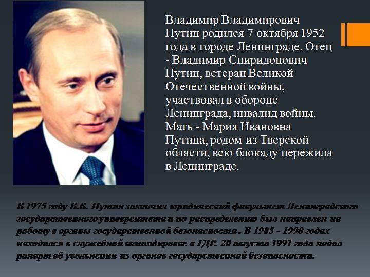 Автобиография путина: жизнь президента россии