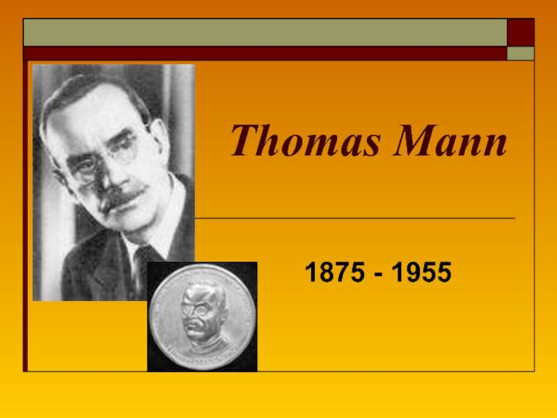 Томас манн – биография, фото, личная жизнь, книги - 24сми