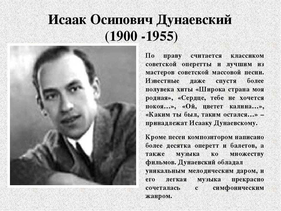 Исаак дунаевский – биография, фото, личная жизнь, песни - 24сми
