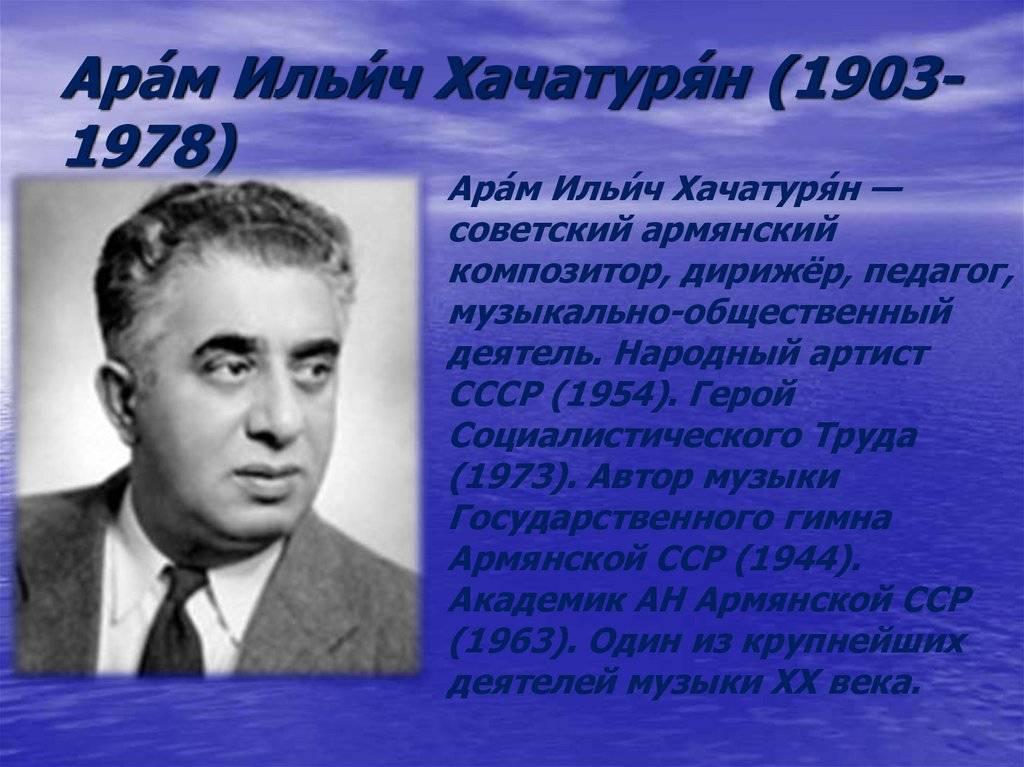 Арам хачатурян – биография, фото, личная жизнь, музыка | биографии