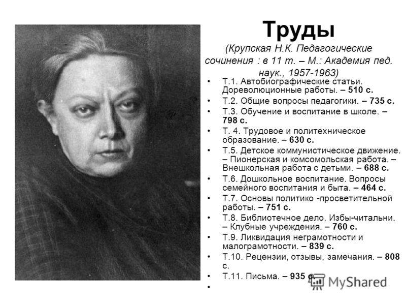 Крупская надежда константиновна: биография, фото