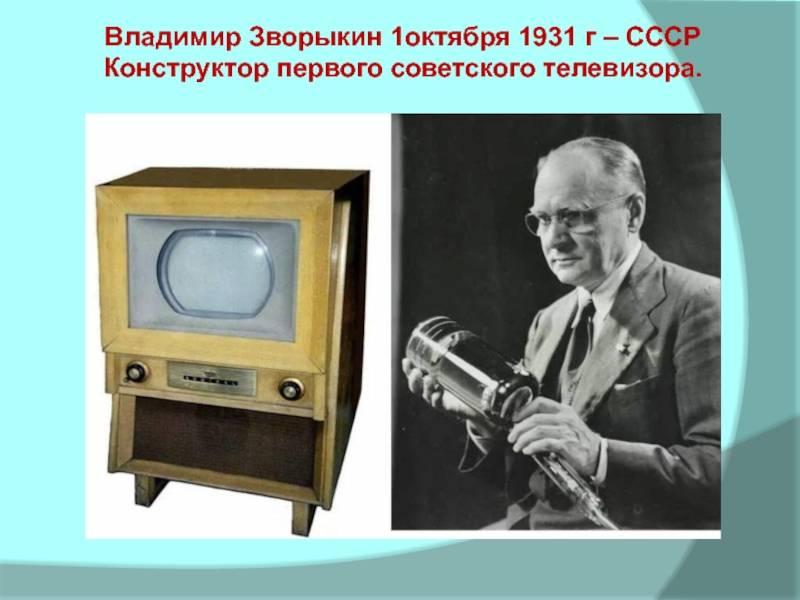 Изобретатель телевидения зворыкин владимир козьмич: краткая биография муромского парня
