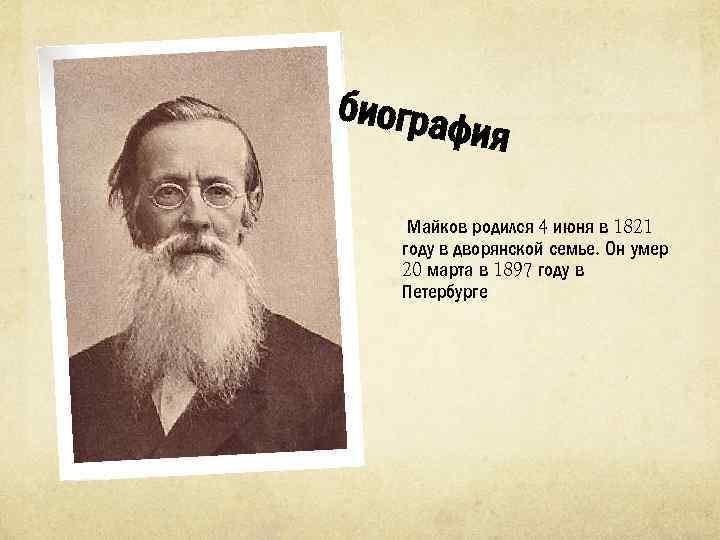 Аполлон майков: биография