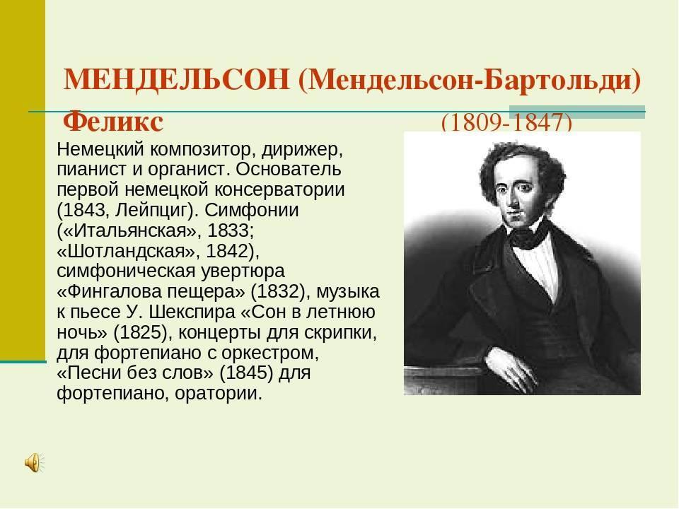 Феликс мендельсон: биография, личная жизнь, творчество, интересные факты - nacion.ru