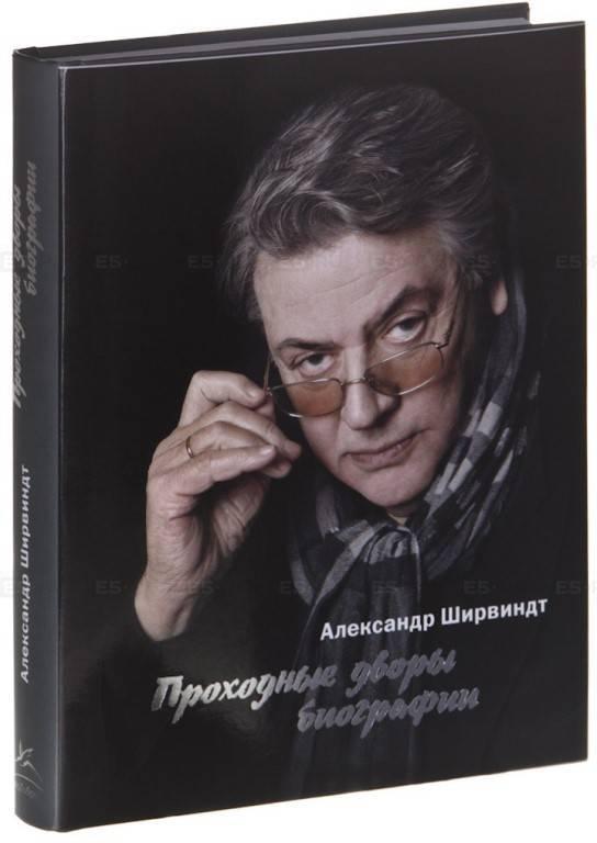 Михаил ширвиндт - биография, информация, личная жизнь