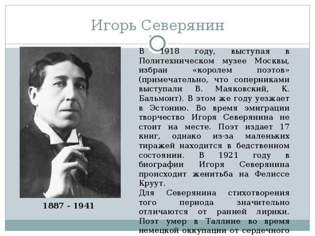 Игорь северянин — краткая биография