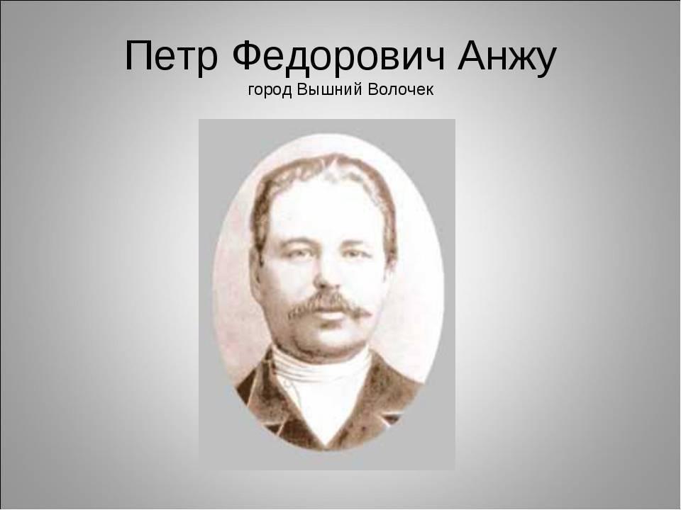 Петр федорович анжу википедия