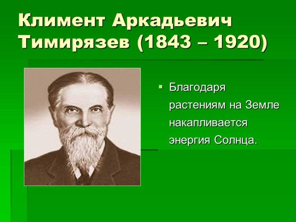 Климент аркадьевич тимирязев — традиция