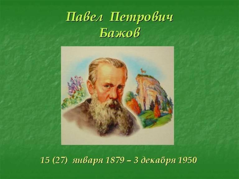 Краткая биография бажова для детей и классов, интересное о павле петровиче