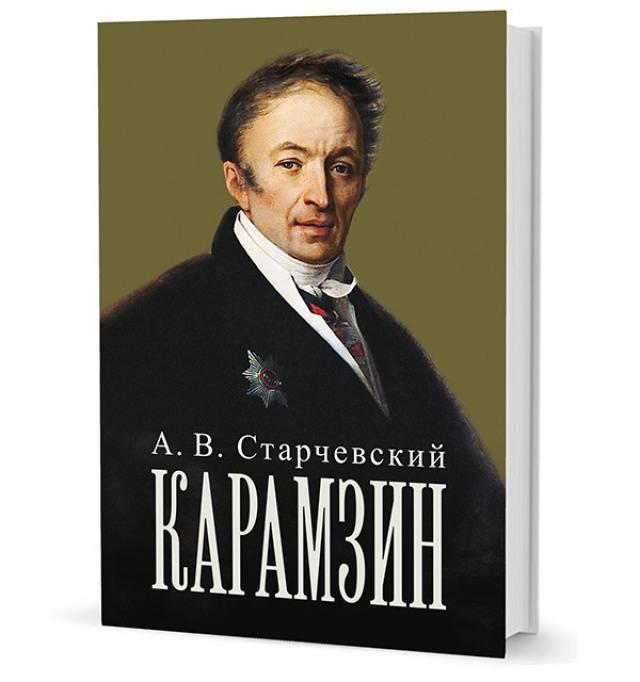 Биография и творчество карамзина н. м. список произведений карамзина