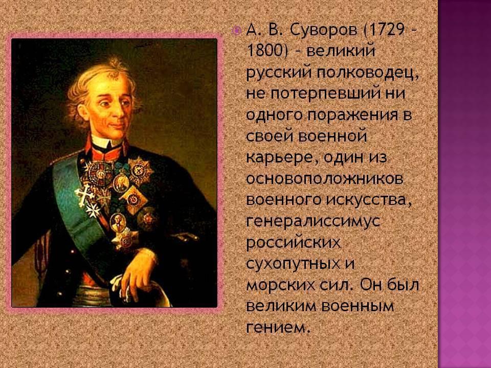 Знаменитые полководцы россии