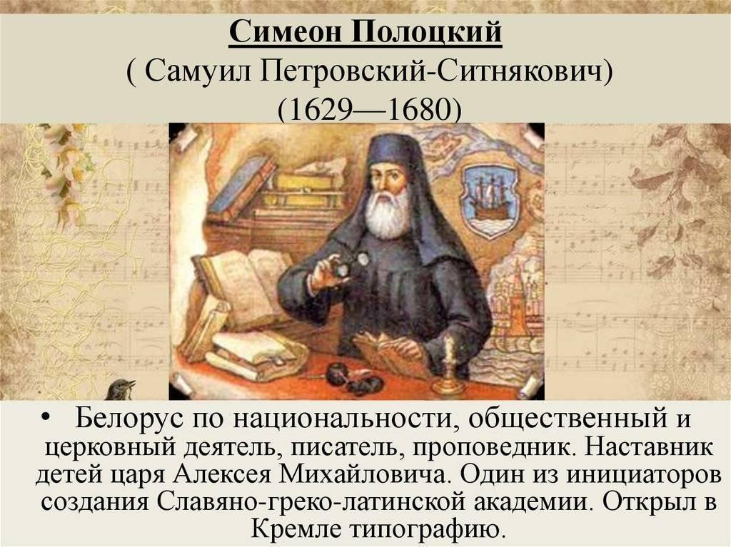 Полоцкий симеон википедия