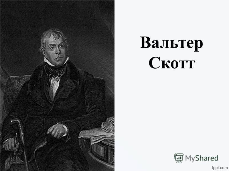 Вальтер скотт: биография, интересные факты и видео
