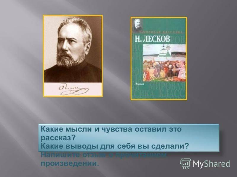 Биография Николая Лескова
