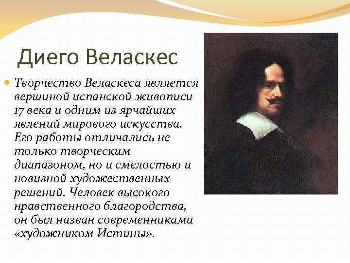 Самые известные картины диего веласкеса и их описание