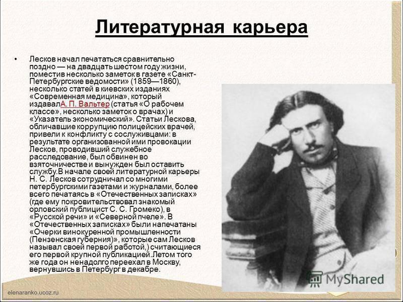 Николай лесков – биография, фото, личная жизнь, книги, смерть - 24сми