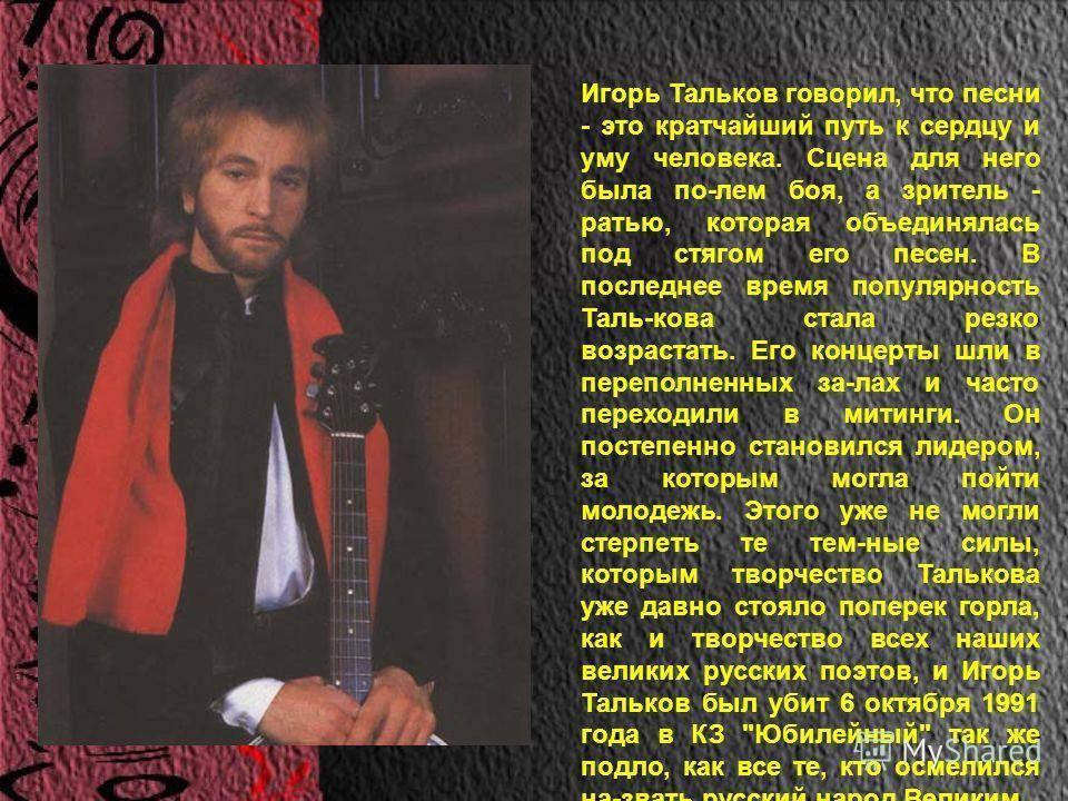 Игорь тальков – биография и личная жизнь певца, его песни и альбомы