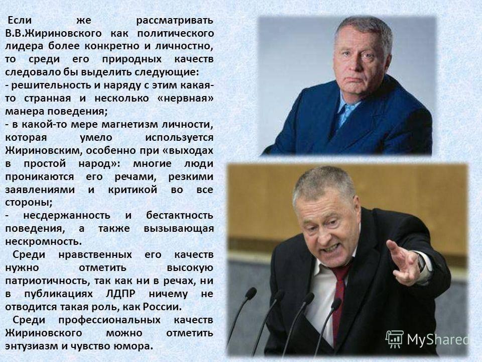 Биография Владимира Жириновского
