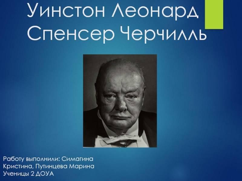 Уинстон черчилль: биография, годы жизни, личная жизнь и интересные факты - nacion.ru