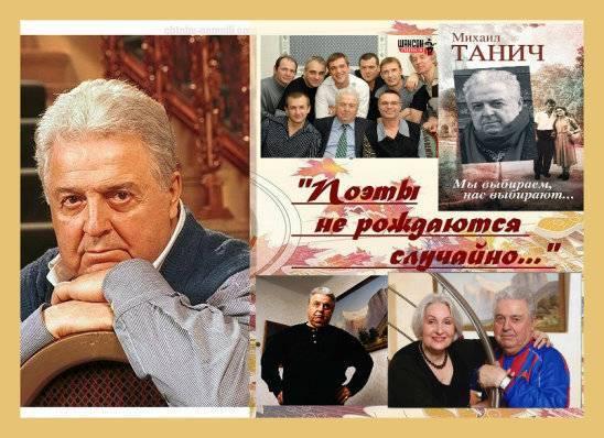 Танич михаил исаевич: биография, личная жизнь, семья
