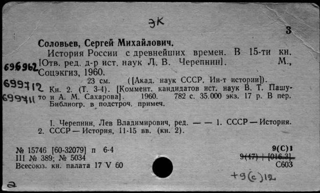 Соловьев, сергей михайлович