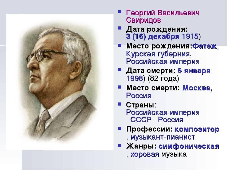 Александр ведерников о георгии свиридове: «в 1957 году мы познакомились и дружили до самой его смерти»
