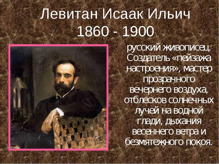 Исаак левитан краткая биография художника для детей, картины и творчество