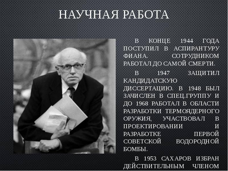 Андрей дмитриевич сахаров: биография, дата и место рождения, образование, открытия, научные достижения и премии, интересные факты жизни