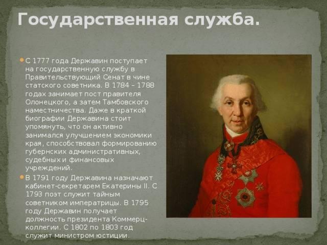 Гавриил державин: биография поэта