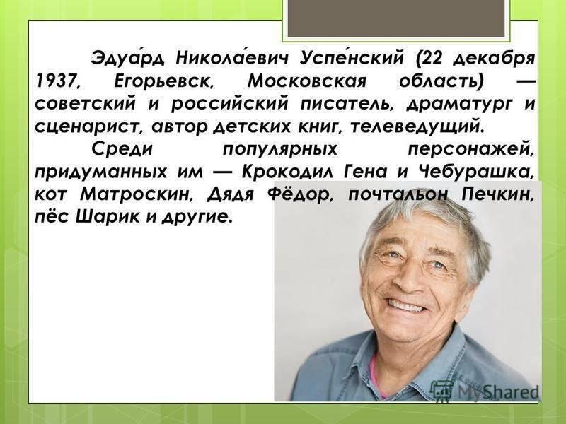 Успенский, эдуард николаевич — википедия. что такое успенский, эдуард николаевич