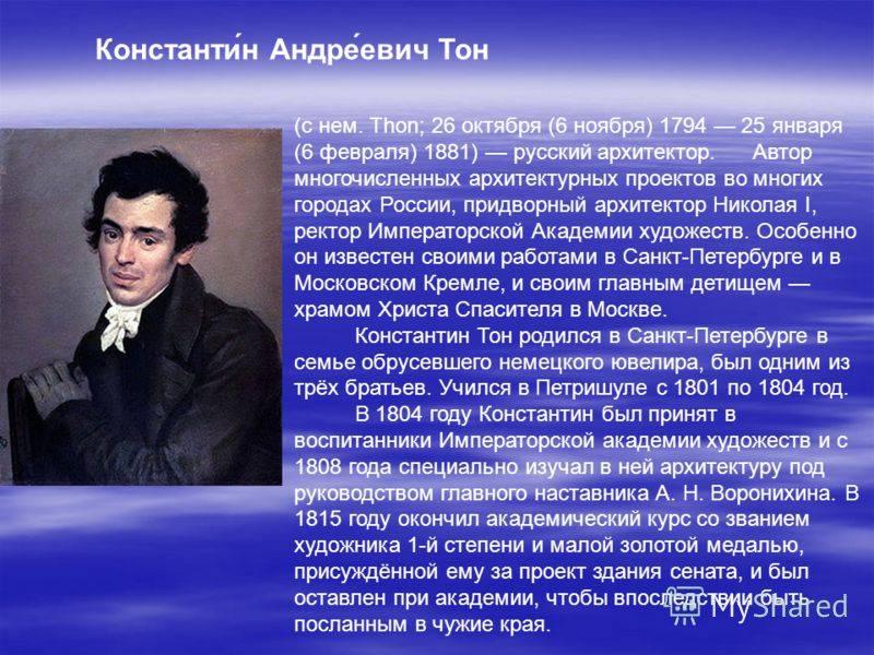 Тон, константин андреевич — википедия. что такое тон, константин андреевич