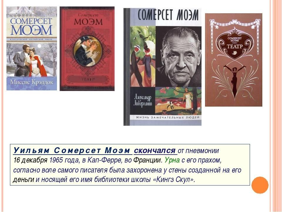 Сомерсет моэм: биография, личная жизнь, произведения, фото