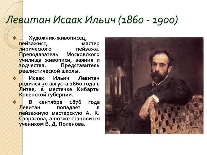 Русский художник исаак левитан: биография и творчество - nacion.ru
