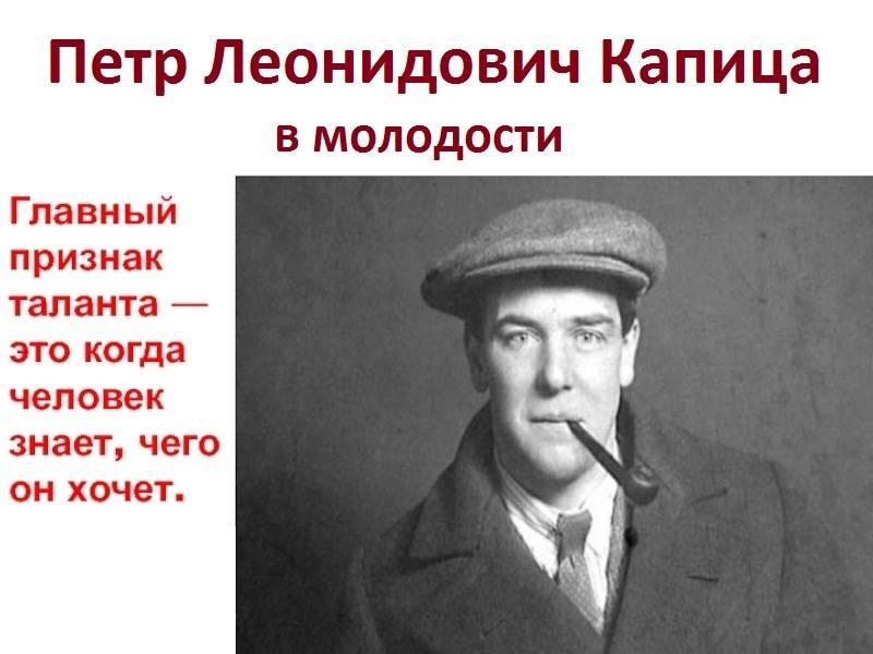 Петр леонидович капица - биография, информация, личная жизнь